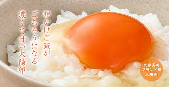 卵かけご飯がごちそうになる濃くて甘い太陽卵