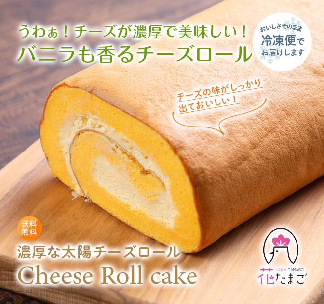 うわぁ!チーズが濃厚で美味しい!バニラも香るチーズロール