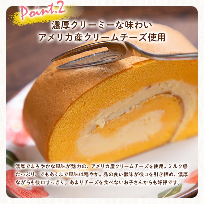 濃厚クリーミーな味わいアメリカ産クリームチーズ使用