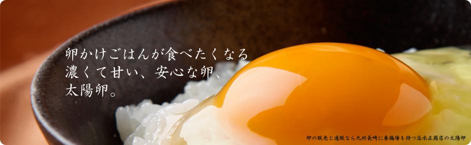 卵かけごはんが食べたくなる、濃くて甘い、安心な卵、太陽卵。