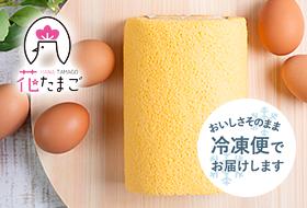 九州産の純生クリームを使用!滑らかで繊細な口どけ