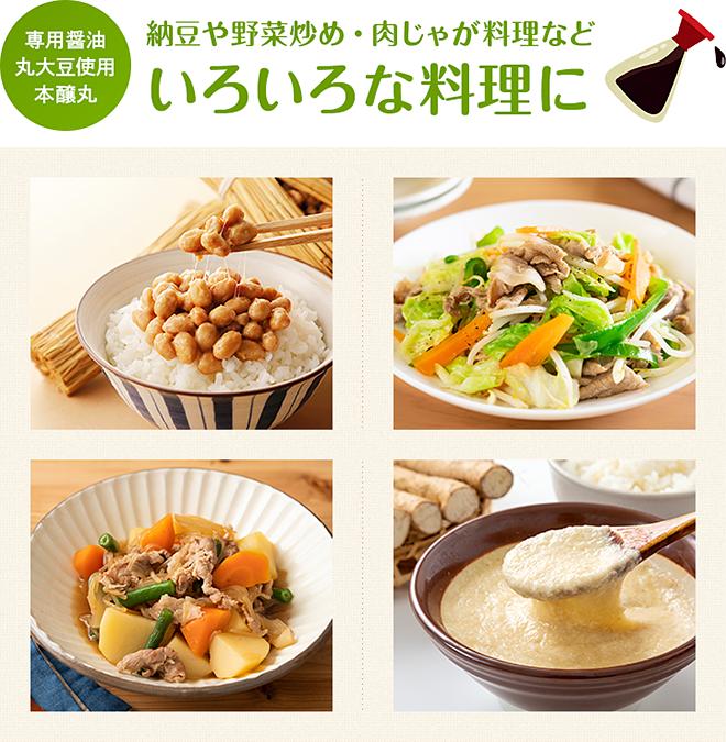 納豆や野菜炒め・肉じゃが料理などいろいろな料理に