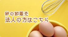 卵の卸販売 法人の方はこちら