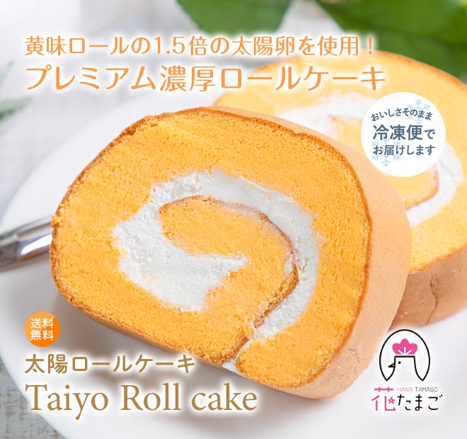 黄身ロールの1.5倍の太陽卵を使用!プレミアム濃厚ロールケーキ
