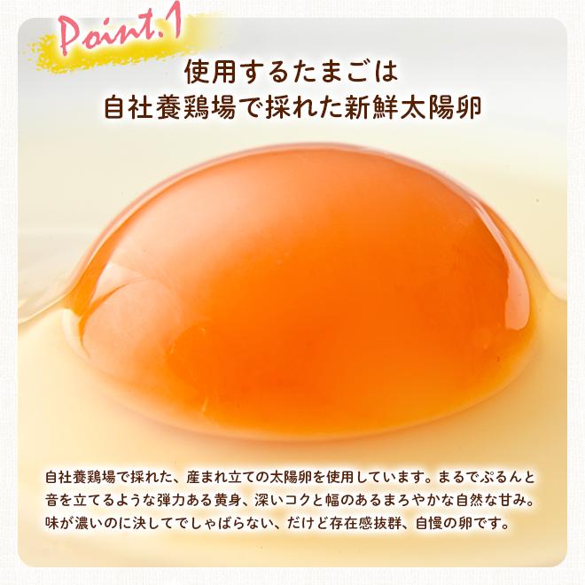 使用するたまごは自社養鶏場で採れた新鮮太陽卵
