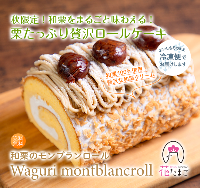 秋限定!和栗をまるごと味わえる!栗たっぷり贅沢ロールケーキ