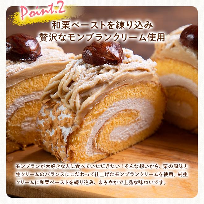 和栗ペーストを練り込み贅沢なモンブランクリーム使用