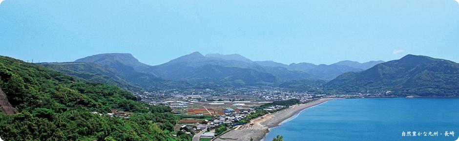 自然豊かな九州・長崎